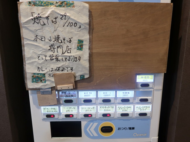 焼そば29/100 券売機