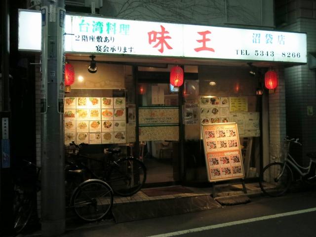 台湾料理 味王 沼袋店