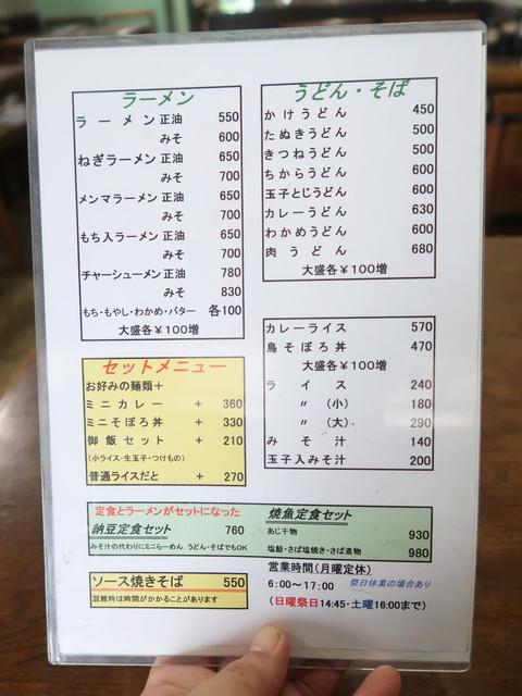 牛込神楽坂 青柳 麺類メニュー