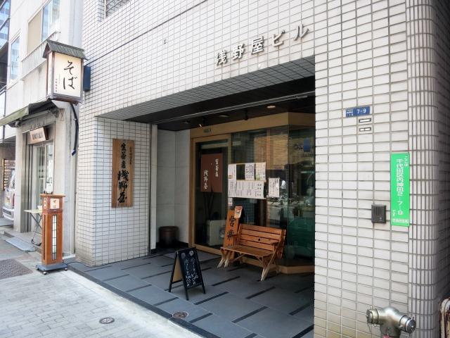 内神田 浅野屋本店