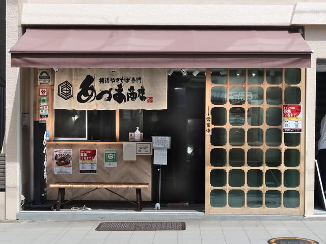 横浜焼きそば専門 あづま商店 三軒茶屋店