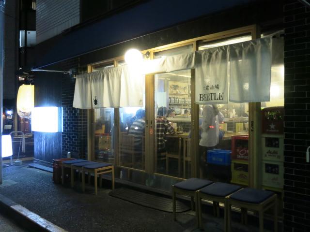 大衆酒場 BEETLE 五反田店