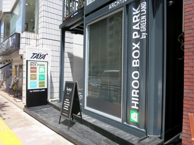 HIROO BOX PARK