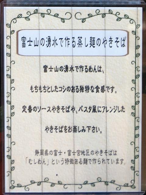 富士・富士宮地区の麺の説明文