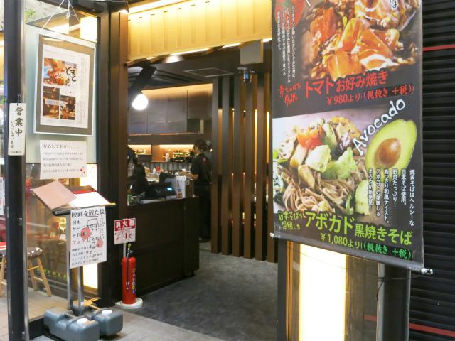 京ちゃばな 新宿東宝ビル店