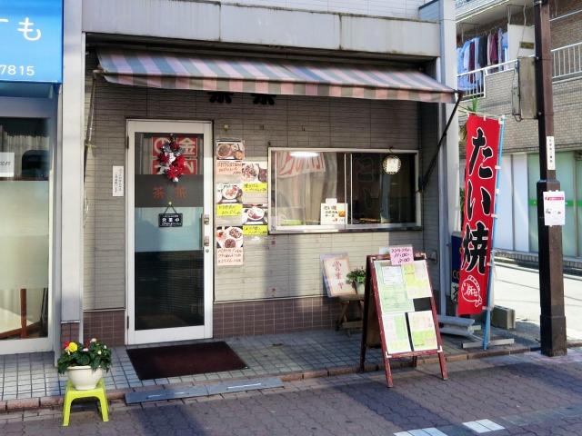 大森町駅商店街 たい焼 茶茶
