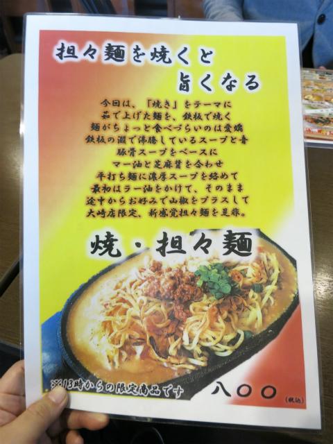 焼・担々麺 リーフレット