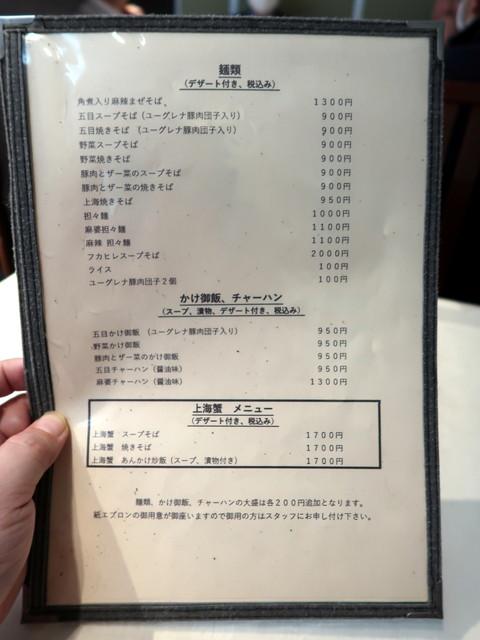 中国飯店 ランチメニューの一部