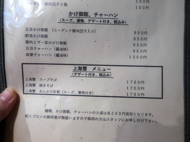 上海蟹メニューに注目