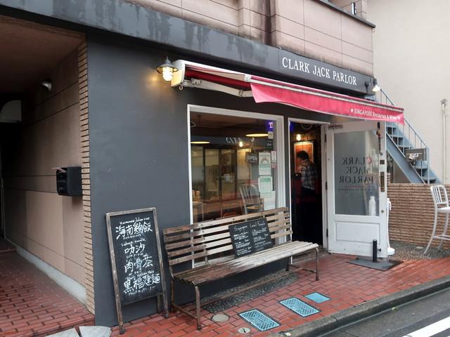 三軒茶屋 シンガポール料理 CLARK JACK PARLOR