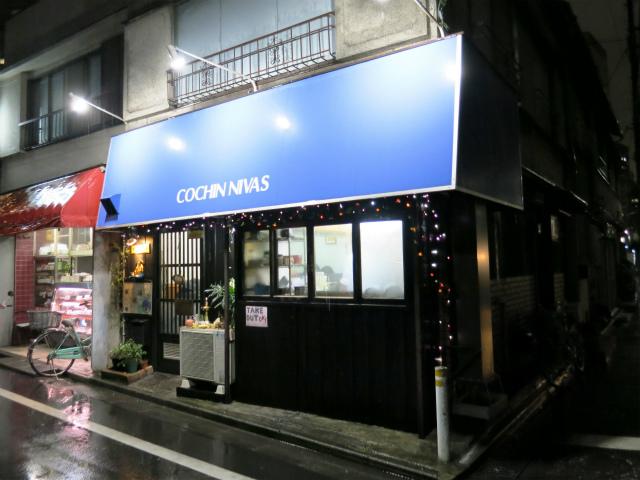 西新宿 インド料理 コチンニヴァース