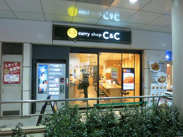 カレーショップ C&C 渋谷店