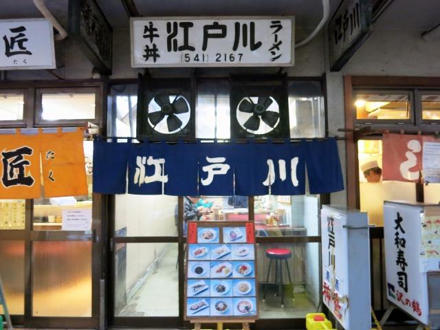 築地市場 魚がし横丁 江戸川食堂