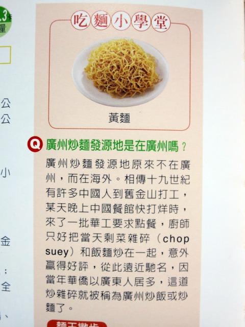 廣州炒麵發源地是在廣州嗎?