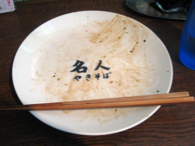 食後に気付く皿の文字