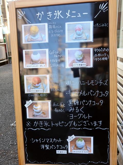 GOFUKU カキ氷メニュー