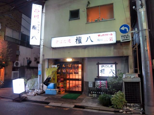 西武新宿線 中井駅 権八