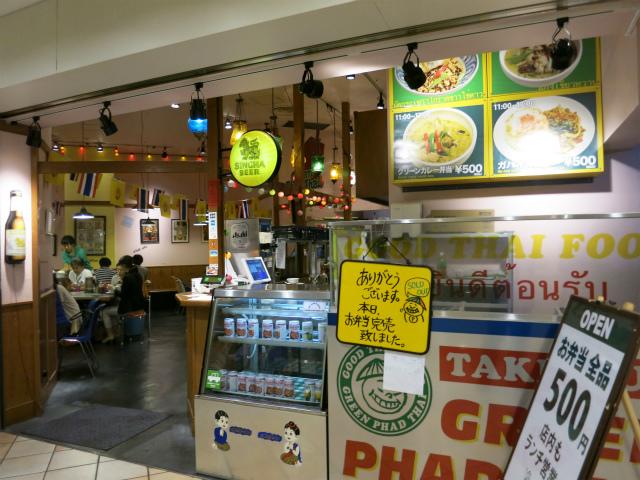 グリーンパッタイ 大崎店 入口付近