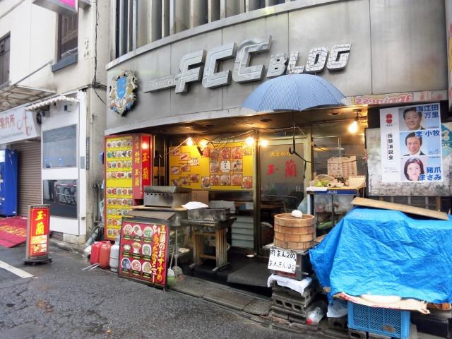 歌舞伎町 北京料理 玉蘭
