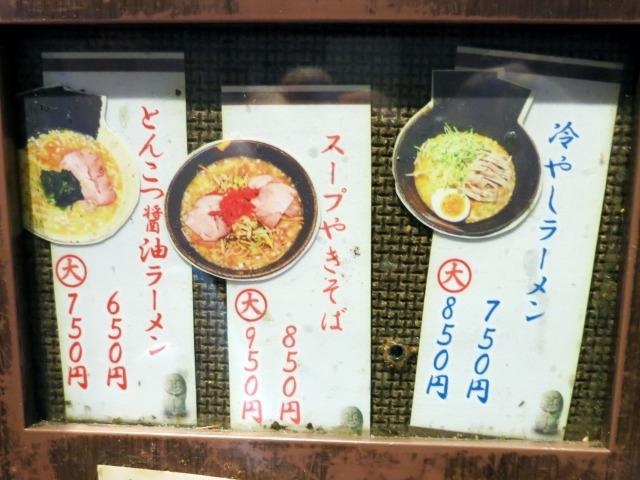 麺家 八の坊 メニュー