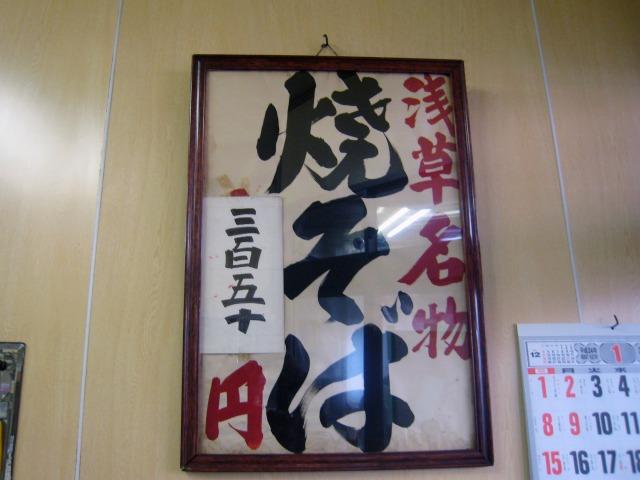 花家 昭和22年頃の看板