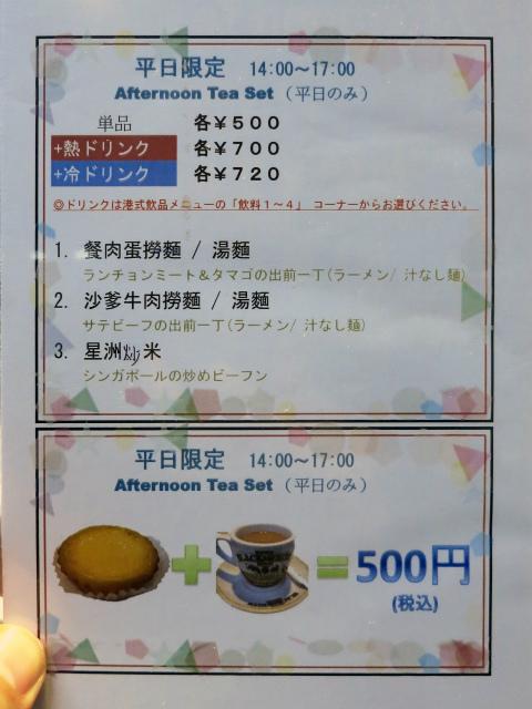 贊記茶餐廳 午後メニュー