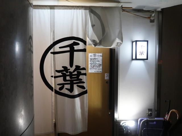ホルモン千葉 東京渋谷店 入口
