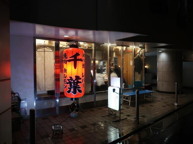 ホルモン千葉 東京渋谷店
