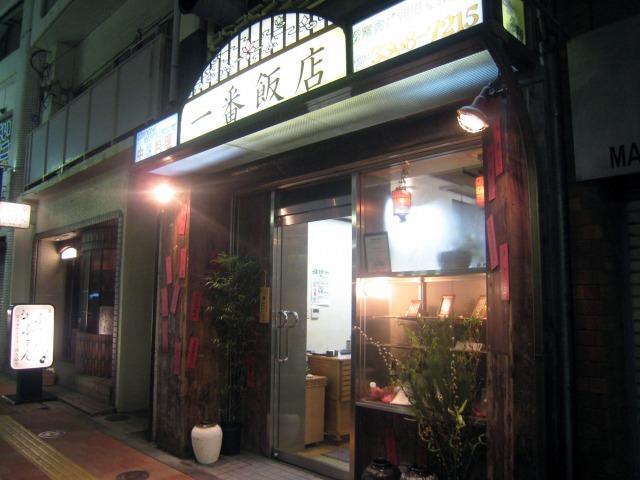 高田馬場 一番飯店