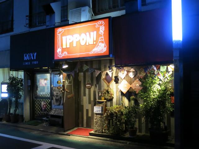 練馬区桜台 がらくた居酒屋 いっぽん