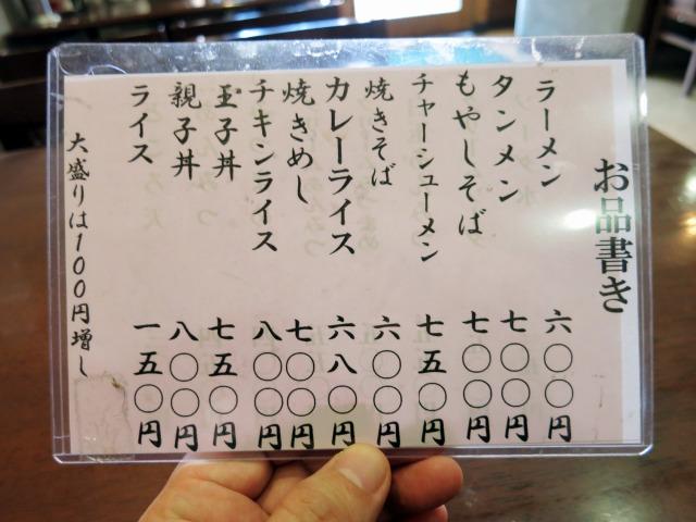伊勢屋 食事メニュー