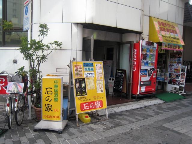 新宿南口 中華居酒屋 石の家