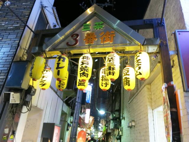 三軒茶屋 三茶3番街