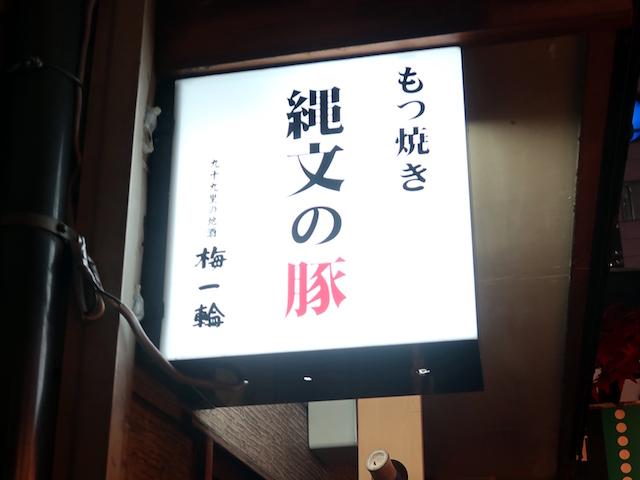 新宿西口 思い出横丁 もつ焼き 縄文の豚