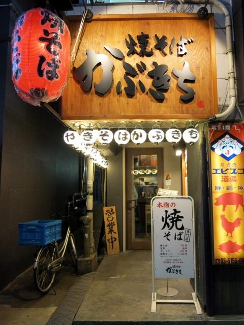 歌舞伎町 焼きそば専門店 かぶきち
