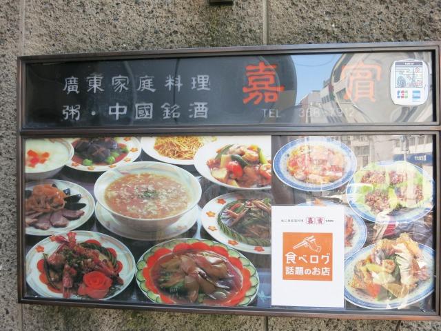 廣東家庭料理 嘉賓