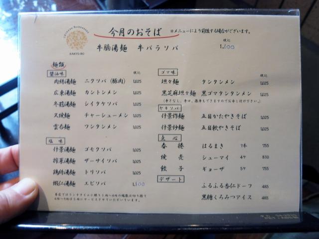 ランチタイム 麺類メニュー