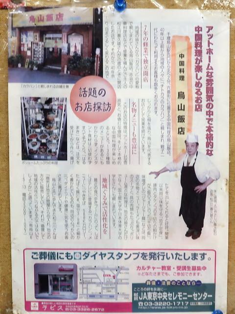 赤坂の中華料理店などで修業