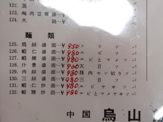 烏山飯店 麺類メニューの一部