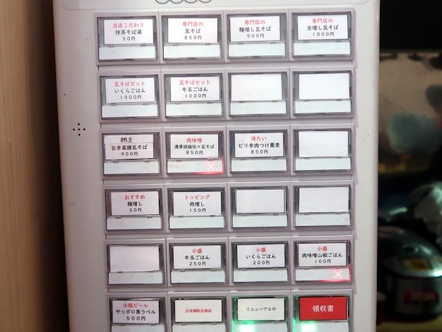 瓦そば専門店 瓦(ぐらむ) 券売機