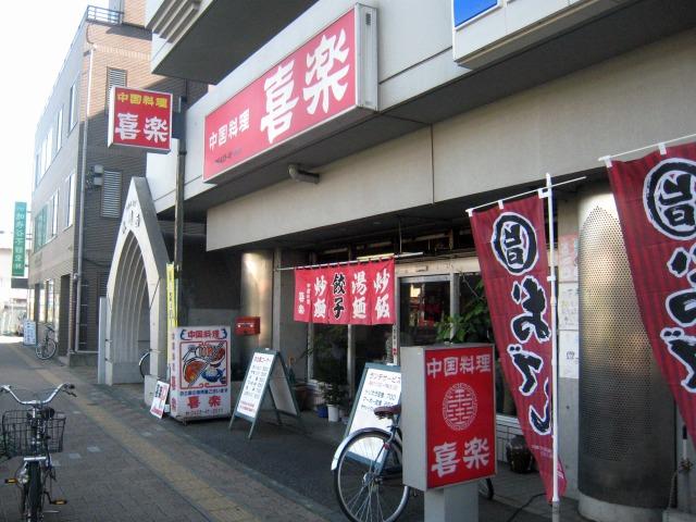 西武拝島線 小川駅 喜楽