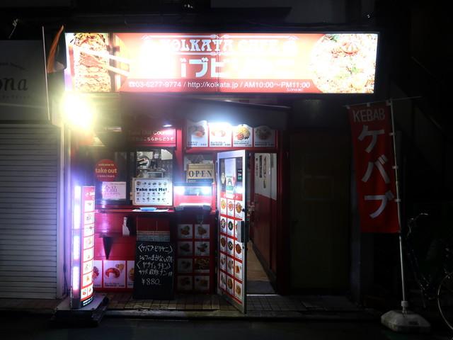 成城学園前駅 コルカタカフェ ケバブ ビリヤニ
