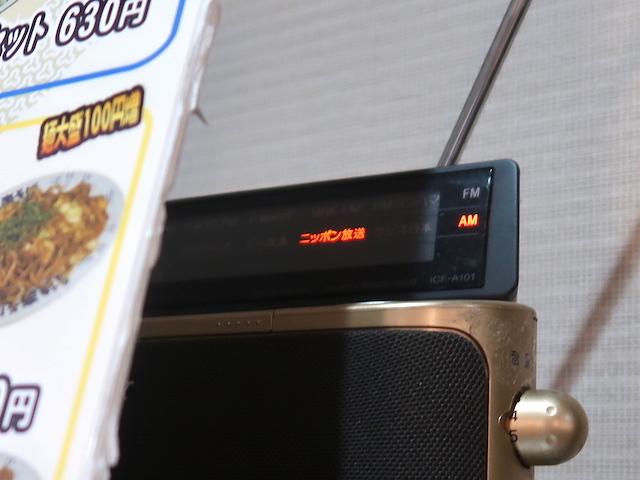 ラジオはニッポン放送に