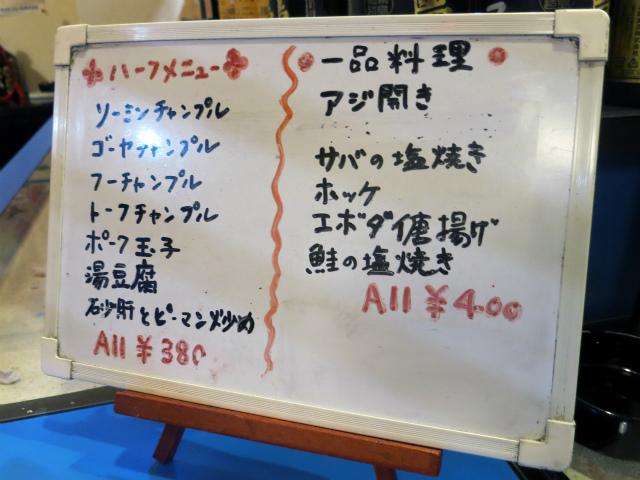 琉球茶屋くわっちー ホワイトボード