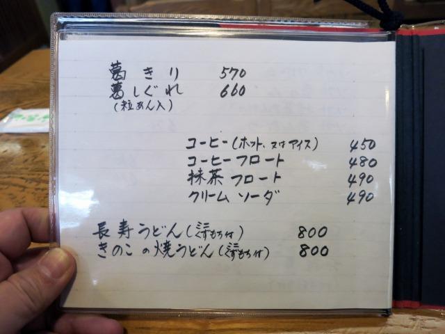 浅野屋本舗 本店 食事メニュー