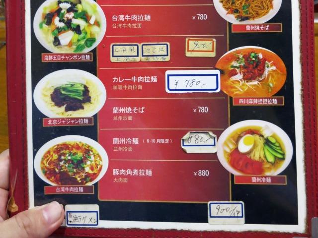 極 蘭州拉麺 麺類メニューの一部