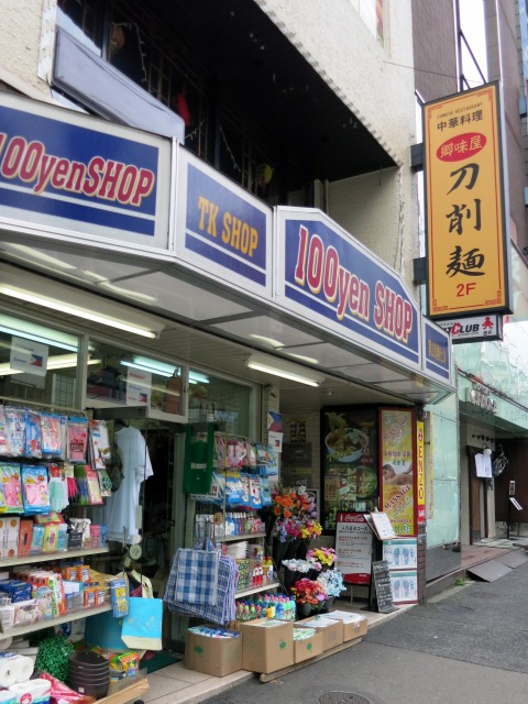 六本木 刀削麺 郷味屋