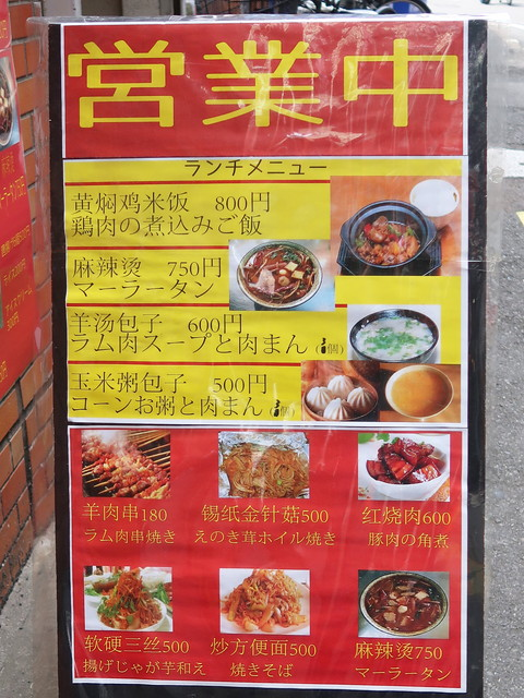 高円寺 隆意小吃店 店頭メニュー