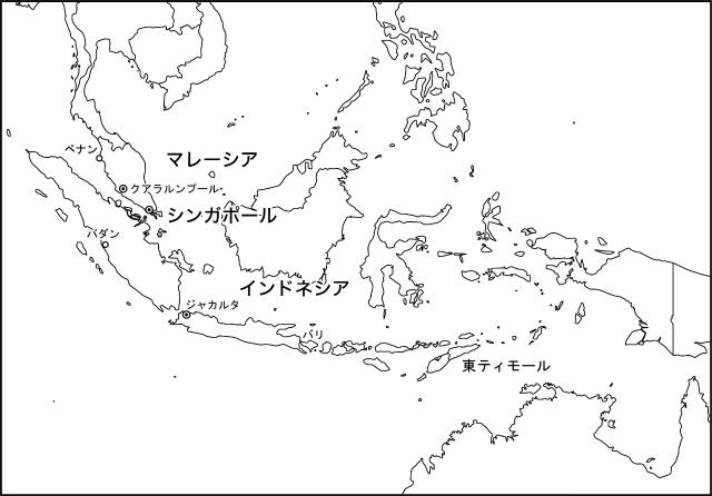 マレーシア・シンガポール・インドネシアの位置関係