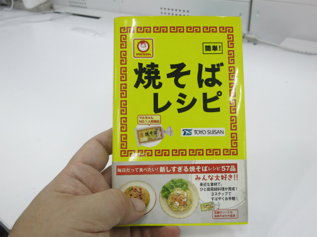 マルちゃん焼そばレシピ